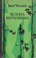 Чендей Іван Зелена Верховина. (букіністика)
