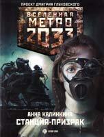 Калинкина Анна Метро 2033. Станция-призрак 978-5-17-074259-2