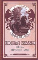 Ф. Р. де Ля Гериньер Конная библия. Школа верховой езды 978-5-904880-61-3, 978-5-98435-673-2
