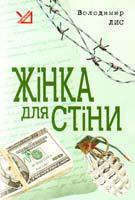 Лис Володимир Жінка для стіни 978-966-10-1018-4