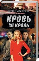 Майдуков Сергей Кровь за кровь 978-617-12-5631-6