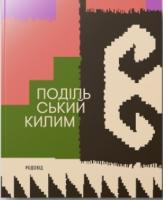 Титаренко Володимир Подільський килим. Фотоальбом 978-617-7482-15-3
