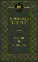 Пушкин Александр Руслан и Людмила 978-5-389-13586-4