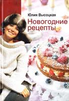 Высоцкая Юлия Новогодние рецепты 978-5-699-44447-2