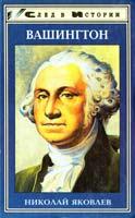 Яковлев Николай Вашингтон 5-85880-475-6