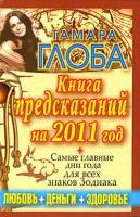 Тамара Глоба Книга предсказаний на 2011 год 978-5-17-068065-8