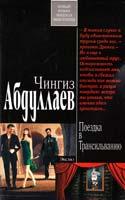 Абдуллаев Чингиз Поездка в Трансильванию 978-5-699-53607-8