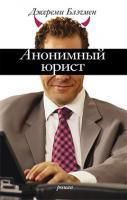 Блэчмен Джереми Анонимный юрист 978-5-389-01053-6