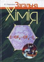 Кириченко В. Загальна хімія: Навчальний посібник 966-642-182-8