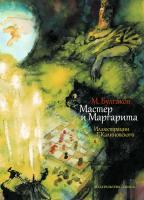 Булгаков Михаил Мастер и Маргарита (иллюстр. Г. Калиновского) 978-5-389-08363-9