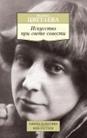 Цветаева Марина Искусство при свете совести 978-5-389-13176-7