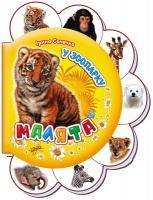 Курмашев Рінат У зоопарку. Малята. (картонка) 978-966-314-472-6