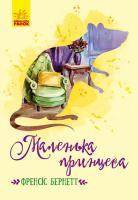 Бернетт Френсіс Маленька принцеса 978-617-09-4397-2