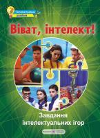 Упоряд. Молочко С. Віват, інтелект! : завдання інтелектуальних ігор 978-966-07-3397-8