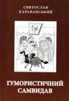 Караванський Святослав Гумористичний самвидав 978-966-2227-21-5