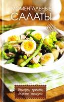 Лазарева О. Моментальные салаты. Быстро, просто, вкусно, полезно 978-617-7151-98-1