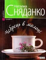 Сняданко Наталка Чебрець в молоці 978-966-03-4482-2