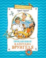 Некрасов Андрей Приключения капитана Врунгеля 978-5-389-02430-4