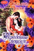 Энок Сюзанна Украденные поцелуи 978-5-17-043682-8