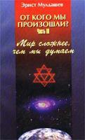 Эрнст Мулдашев От кого мы произошли? Часть III. Мир сложнее, чем мы думаем 5-94736-006-3, 5-7654-2602-6, 5-224-04126-0