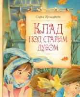 Прокофьева Софья Клад под старым дубом 978-5-389-09864-0