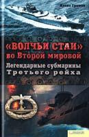 Громов Алекс «Волчьи стаи» во Второй мировой. Легендарные субмарины Третьего рейха 978-966-14-2370-0