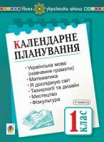 Будна Наталя Олександрівна Календарне планування. 1 клас. ІІ семестр. НУШ 2005000012839