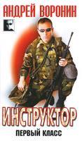Андрей Воронин Инструктор. Первый класс 978-985-16-7028-0