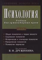 Под редакцией В. Н. Дружинина Психология. Учебник для гуманитарных вузов 5-272-00260-1