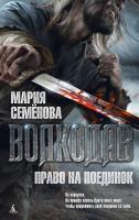 Семёнова Мария Волкодав. Право на поединок 978-5-389-07527-6