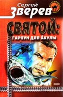 Зверев Сергей Святой: гарпун для Акулы 5-04-009218-0