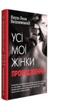 Вишневський Януш-Леон Усі мої жінки. Пробудження 978-966-917-201-3