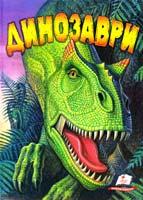 уклад. Л. А. Резніченко Динозаври : ілюстрована енциклопедія 978-617-7084-71-5