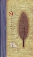 Малкович І. Вірші на зиму 966-7047-67-9