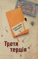 Олександр Меньшов Третя терція 978-966-948-287-7