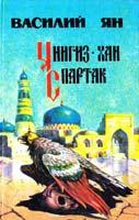 Ян Василий Чингиз-хан. Спартак 5-85869-039-4
