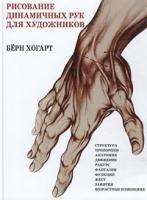 Берн Хогарт Рисование динамичных рук для художников 5-17-005949-3, 5-89624-054-6, 5-271-01658-7