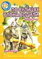 Наше сонечко. По вулицях слона водили. Пізнавальні бесіди. (Для дітей від 5 до 7 років) 9789664043141