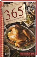 Семенда С.А. 365 рецептов вкусных блюд на каждый день 978-966-942-566-9