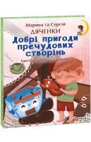 Марина та Сергій Дяченки Добрі пригоди пречудових створінь..... 978-966-03-8755-3