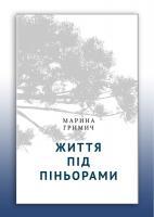 Гримич Марина Життя під піньорами 978-617-7310-12-8