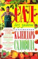 Вадченко Нина Сад без забот. Современный календарь садовода 978-966-338-594-5