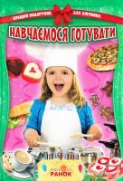 Уклад. О. І. Стадник Навчаємося готувати 978-617-540-121-7