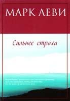 Леви Марк Сильнее страха 978-5-389-07574-0