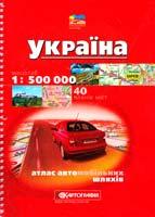 Україна : Атлас автомобільних шляхів : 1:500000 978-617-670-349-5