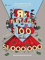 Джанін Глайста, Джеймс МакКенна, Метт Фонтейн Як перетворити сотню баксів на мільйон доларів 978-617-00-3527-1
