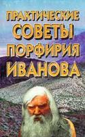 Практические советы Порфирия Иванова 985-6524-88-1