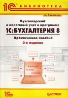 С. Харитонов Бухгалтерский и налоговый учет в программе 1С:Бухгалтерия 8 978-5-91180-442-8, 978-5-9677-0480-2