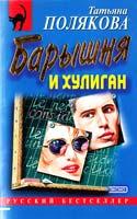 Полякова Татьяна Барышня и хулиган 5-04-007476-х