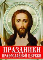 Жуков Александр Праздники Православной Церкви 978-617-7352-39-5